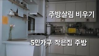 정리와 비움 심플라이프/ 주방살림 비우기/ 주방후드 청…
