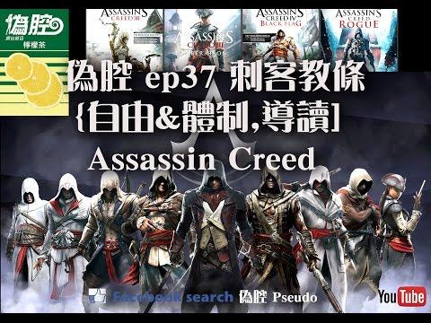 《 偽腔 》刺客教條{自由&體制,導讀]Assassin Creed Pseudo ep37