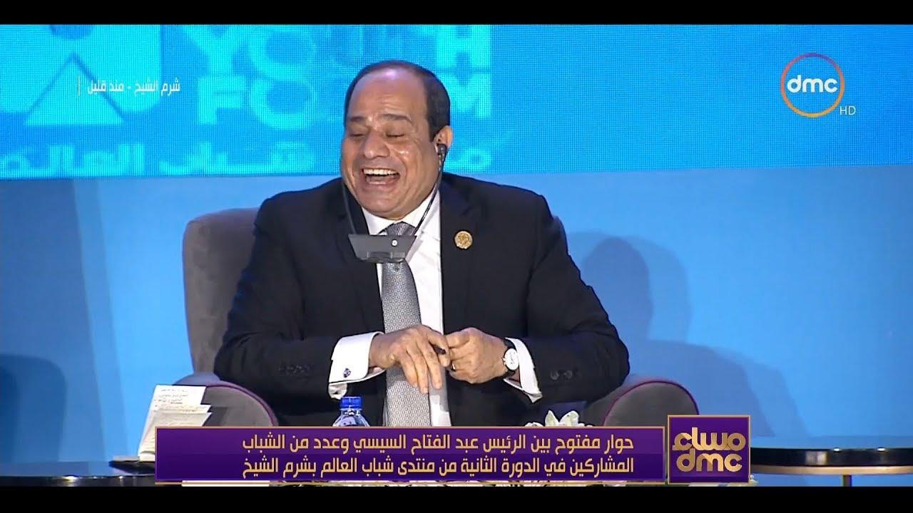 ضحك الرئيس السيسي على طلب كوميدي من أحد الحضور | صديقي راح الحمام ولم يعود | منتدى شباب العالم
