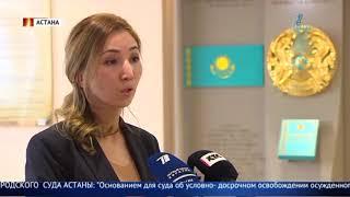 Фигурант дела экс-министра Куандыка Бишимбаева выйдет на свободу!