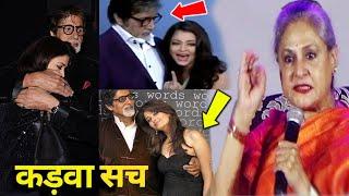 डिलीट होने से पहले देख लो, बच्चन परिवार का काला सच | Dark secrets of Amitabh Bachchan Family