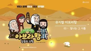 """웅장한 오케스트라식 OST """"빛나는 그 이름"""" (가족뮤…"""