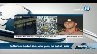 متحدث الدفاع المدني بمكة: الدفاع المدني والجهات المعنية مستعدة لموسم الأمطار