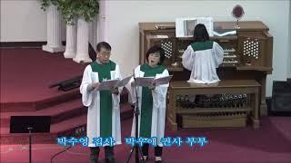 저 멀리 뵈는 나의 시온성1104 CMC세리토스선교교회 특송  박우애권사 박수영 집사 부부 2018  11  04