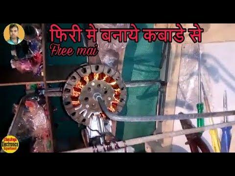 homemade ceiling fan winding machine .Chauhan Electronics experiment .