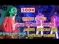 ඔගිඕ තරoග නන්ස්ටොප් | Power Pack Ogive Tharanga Nonstop | BEST SINHALA SONG | SAMPATH LIVE VIDEOS