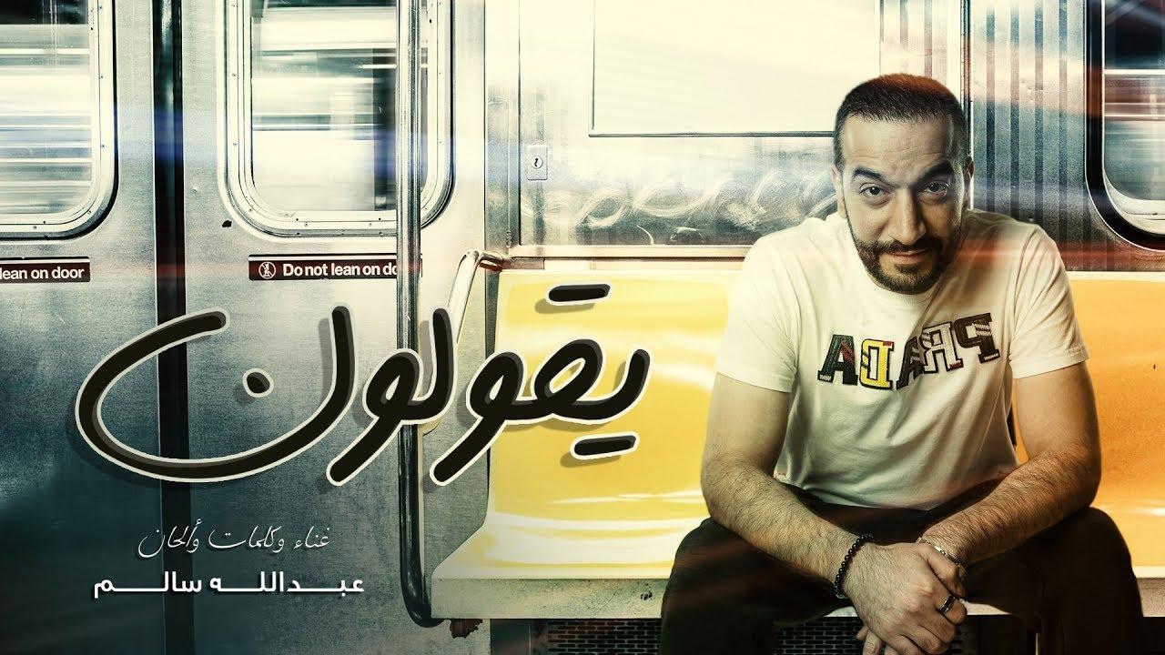 عبدالله سالم - يقولون (حصرياً) | 2019