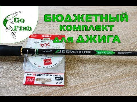 БЮДЖЕТНЫЙ спиннинг для ДЖИГА. SALMO Aggressor spin 25