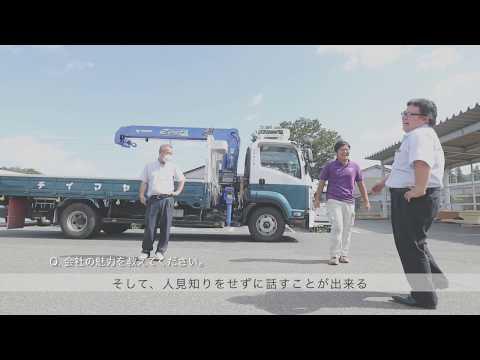 [株式会社ヤマイチ] リクルート動画 社員インタビュー全編