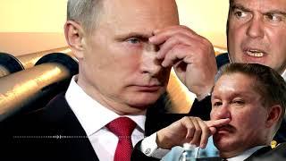 В Кремле дикий Ор. Дырка в Газпроме