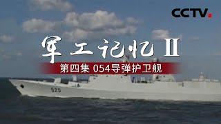 《军工记忆Ⅱ》第四集 054导弹护卫舰 | CCTV纪录 - YouTube