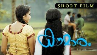 Kaumaram Malayalam Short Film   Shine Nellad   Red Band Entertainments   HD