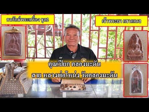 คนรักษ์พระเครื่อง สายหลวงพ่อโหน่ง วัดคลองมะดัน จ สุพรรณบุรี