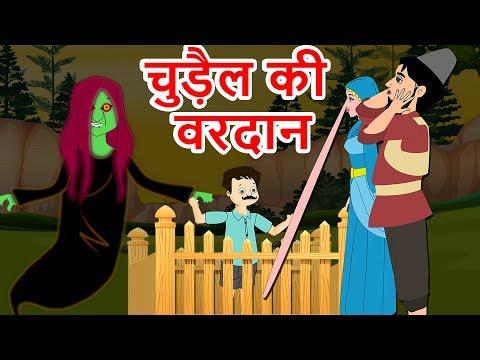चुड़ैल की वरदान कहानि- Witch Story || Urdu Cartoon ||  Urdu Fairy tales ||  Urdu Stories