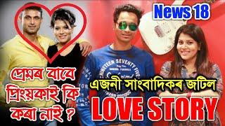প্ৰেমৰ বাবে তেওঁ কি কৰা নাই?A Beautiful Love Story💗of Popular Show Anchor Priyanka Sharma Bharadwaj