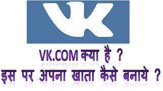 ما هو vk.com وكيفية إنشاء vk حساب في الهندية | Vk.com كيا هاي ispe أبنا حساب kaise banaye