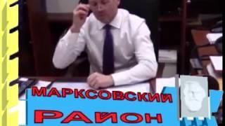 ФСБ задержали главу администрации в Марксе(, 2017-01-19T15:00:20.000Z)