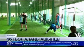 Шымкенттік меценат жас футболшыларға спорт алаңын салып берді