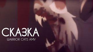 КОТЫ-ВОИТЕЛИ   СКАЗКА   IC3PEAK    Warriors Cats song Tale   Дарья Cat