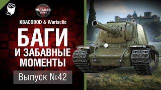 Баги и забавные моменты №42 - от KBACOBOD B KEDOCAX и Wartactic [World of Tanks]