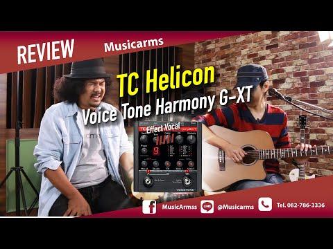 รีวิวเอฟเฟคร้อง TC Voice Tone Harmony GXT