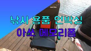 낚시용품 언박싱 : 현대 아쏘 의자 메모리폼