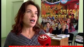 Уроки правильного питания введут в 86 школах Новосибирска