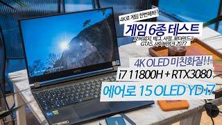 게이밍 노트북 i7 1…