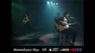 รอวันฉันรักเธอ : คีรีบูน [Official MV]