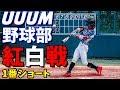 【UUUM野球部/VLOG】1番ショート!!はたして紅白戦の結果は...?