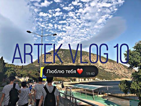 Артек Vlog #10 | последние дни в лагере