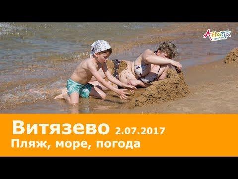 Анапа. Витязево. Пляж 2.07.2017 погода море ВОДОРОСЛИ и ЧИСТОТА экосистема