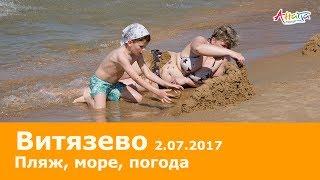 видео Курорт Витязево | Отдых и туризм в Витязево 2018