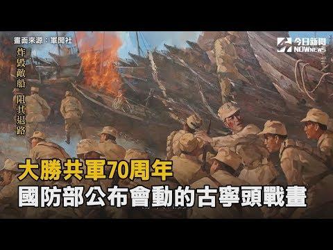 大勝共軍70周年 國防部公布會動的古寧頭戰畫