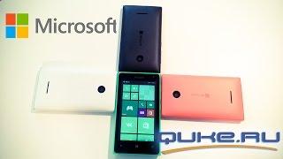 Подробный обзор Microsoft Lumia 532 Небольшой Смартфон с Большими Возможностями! ◄ Quke.ru ►(Интернет-магазин Quke.ru представляет видеообзор смартфона Microsoft Lumia 532 Dual Sim Узнать цену, описание на смартфон..., 2015-02-26T17:30:00.000Z)