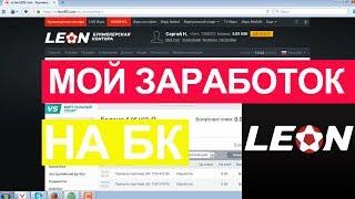 Заработок в букмекерских конторах: ставки на спорт. От 300 тыс. рублей в месяц.