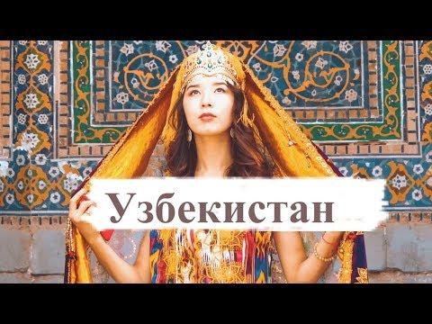 УЗБЕКИСТАН   ТАШКЕНТ, САМАРКАНД, БУХАРА и ЧАРВАК