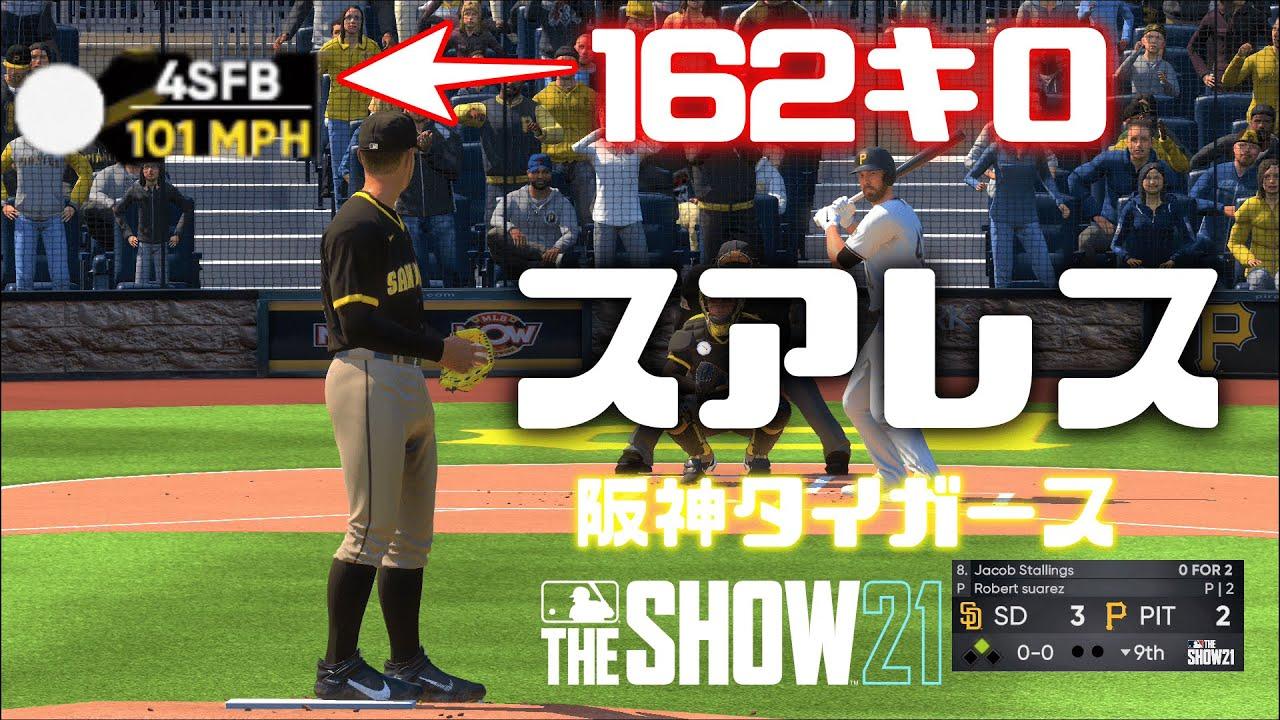 阪神スアレスを完全再現【MLB The Show 21】