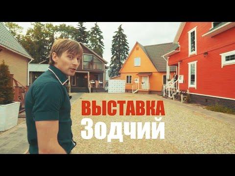 Зодчий. ВЫСТАВКА ДОМОВ в Минске, Ванеева 29Б