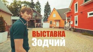 Зодчий. ВЫСТАВКА ДОМОВ в Минске, Ванеева 29Б(