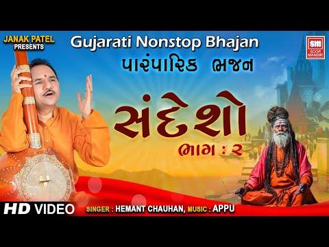 સંદેશો : Sandesho (Part 1)  Nonstop Gujarati Bhajan Collection : Hemant Chauhan : Soormandir