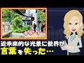 【海外の反応】 衝撃!!驚愕!!日本の技術力がヤバイすぎる! まるでSF映画の世界・・・ 日本だからこそ可能なんだ ...