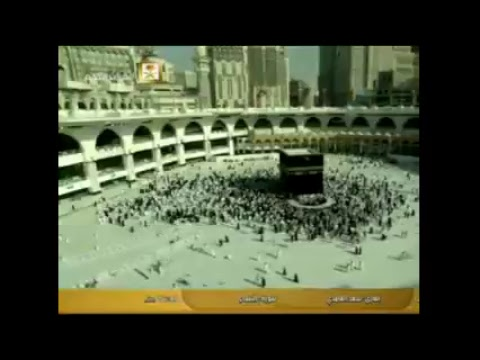 قناة السعودية قران من الحرم المكي بث مباشر Live Quran Kareem