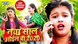 नया साल आईल बा 2020 | #Saneha Raj का नया हिट वीडियो सांग 2020 | Bhojpuri Hit Song
