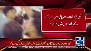 Karachi Main Pani Nayaab Ho Gaya | 24 News HD