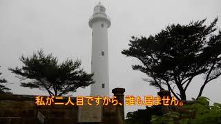魹ヶ崎灯台散策。