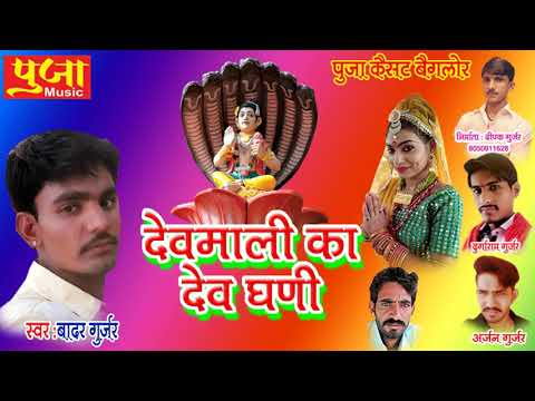 Devnaryan Bhajan 2019 || देवमाली का देव घणी || Latest Rajasthani Bhajan 2019