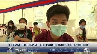 Вакцинацию подростков от COVID 19 начали в Камбодже