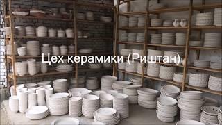 Риштанская керамика - как она есть<