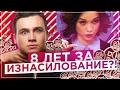 """СЕКС-ЛОВУШКА: 8 лет тюрьмы ЗА ЧТО? / Диана Шурыгина из """"Пусть Говорят"""""""